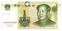 1 Yuan front side